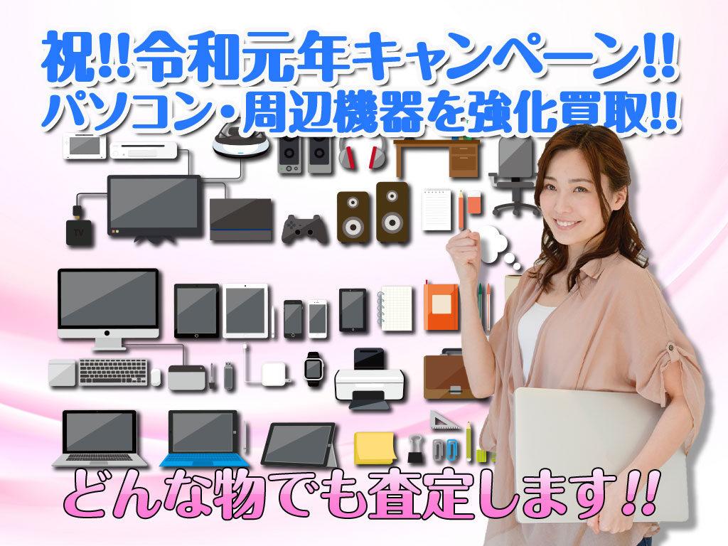 祝!!令和元年キャンペーン!!パソコン・周辺機器を強化買取